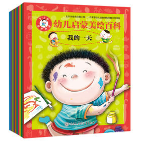 鞠萍姐姐推荐 幼儿启蒙美绘百科10册 【幼儿启蒙】