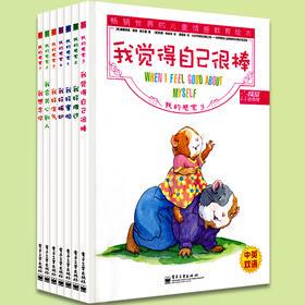 《我的感觉系列》全7册 中英双语幼儿童情绪管理图画书绘本 3-4-5-6岁 【绘本】
