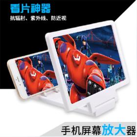 手机屏幕放大器 手机支架 3D看片神器 所有小屏手机通用 放大镜