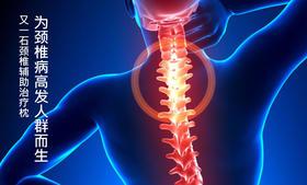 又一石颈椎辅助治疗枕——预防颈椎病,缓解颈椎疼痛,修复受损颈椎
