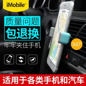 【可旋转】通用所有手机 汽车车载手机支架 旋转手机座