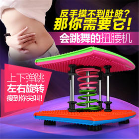 孔丽 最新款扭腰机踏步扭腰机健身扭扭乐家用塑身扭腰