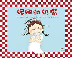 蒲蒲兰绘本馆官方微店:妮娜的奶嘴——让孩子们看到了成长的力量,看到了幻想的力量