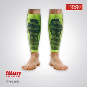 台湾产 太肯Titan  压力专业运动小腿套