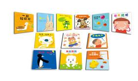 蒲蒲兰绘本馆官方微店:开心宝宝亲子游戏绘本系列(12册)——简单明快的语言,让宝宝在游戏中成长