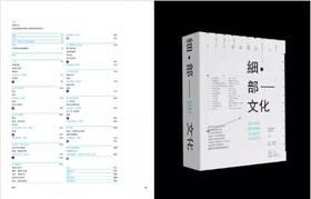 《细部文化》600元+半价UED杂志全年订阅500元【50人起团购预售】,已经满足50人条件欢迎选购~