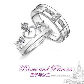 925纯银 韩版皇冠开口情侣戒指 男女对戒首饰品