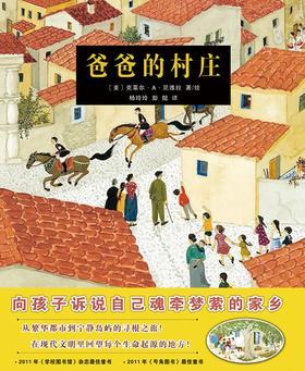 蒲蒲兰绘本馆官方微店:爸爸的村庄——向孩子诉说自己魂牵梦萦的家乡!