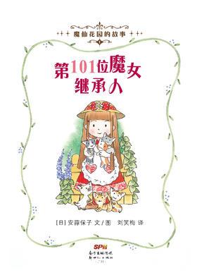 蒲蒲兰绘本馆官方微店:魔仙花园的故事1——第101位魔女继承人