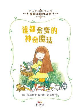 蒲蒲兰绘本馆官方微店:魔仙花园的故事5——谁都会变的神奇魔法