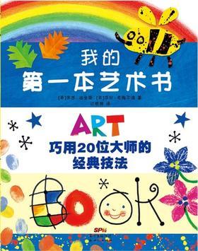 蒲蒲兰绘本馆:我的第一本艺术书——提升艺术审美与创作技能