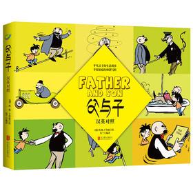 父与子全集 彩色双语版(平装) 英汉对照 【卡通动漫】