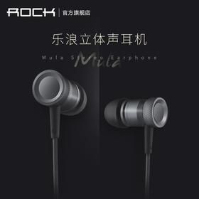 【品牌直供】ROCK 乐浪立体声耳机 入耳式线控耳塞 苹果安卓手机通用