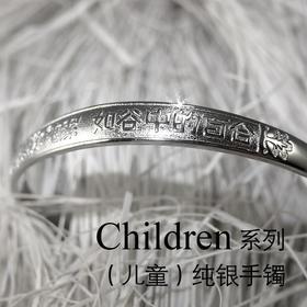 (儿童)纯银 手镯