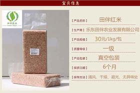【南海网微商城】乐东农村红米 海南特产红米6斤包邮