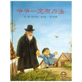 信谊绘本馆:爷爷一定有办法(精)——在祥和宁静的气氛里,讲述一个祖孙情深的温暖故事