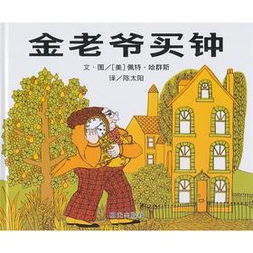 """信宜绘本馆:金老爷买钟——一起解读""""时间的谜题"""""""
