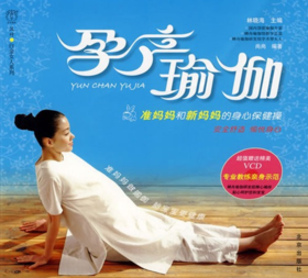 《孕产瑜伽》林晓海主编,尚尚编著  北京出版社