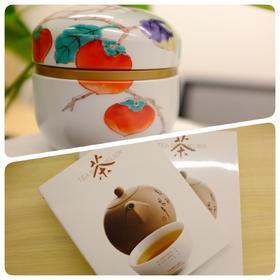 茶礼套装:《茶》+ 有田柿绘密封罐存储茶叶罐一个