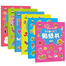 趣味宝宝贴纸书,适合 2-6岁,开发幼儿智力,锻炼宝宝小手肌肉的灵活性和协调性【益智游戏】
