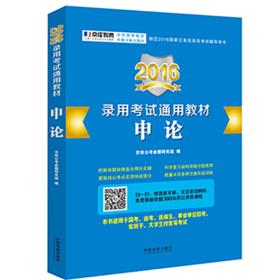 河南公务员考试专用教材:申论
