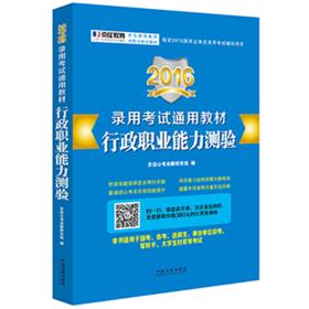 河南公务员考试专用教材(行测+申论)