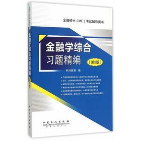 金融学综合习题精编 第5版(431金融综合,连续畅销5年))