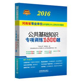 公共基础知识专项训练1600题