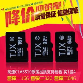 淘杰翔32g内存卡 micro SD/TF卡64g手机内存卡16g高速储存卡 包邮