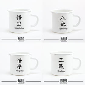 【为思礼】正品加厚搪瓷杯 品牌全系列 创意时尚 品味生活 高端礼物杯
