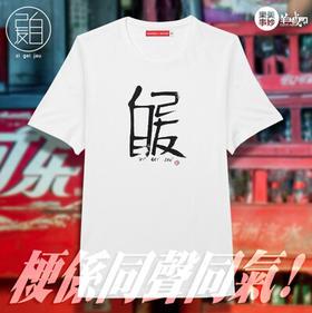 自己友Tee:向每个有态度嘅广东人致敬!