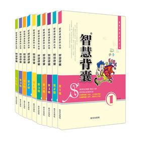 智慧背囊全集1-10册