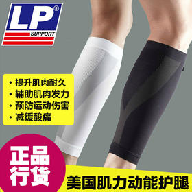 美国欧比LP肌力动能护腿跑步运动护具
