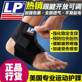 美国欧比LP跟腱开放可调护踝