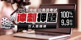 2015河南省考冲刺押题万人直播课,看到最后有红包哦