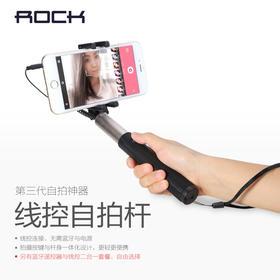 【品牌直供】ROCK 手机自拍线控自拍杆 折叠伸缩便携旅游自拍神器