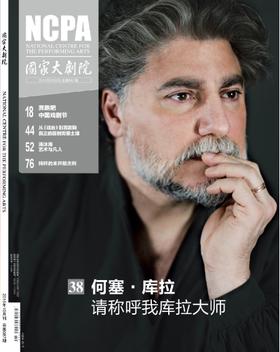 《国家大剧院》杂志2015年10月刊(包邮)