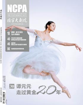 《国家大剧院》杂志2015年9月刊(包邮 )