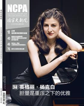 《国家大剧院》杂志2015年7月刊(包邮)