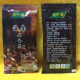 【南海网微商城】喜中福 海南老爸茶 精品咖啡 故乡的味道