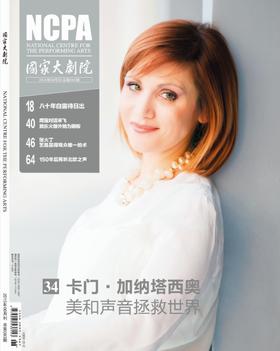 《国家大剧院》杂志2015年6月刊(包邮)