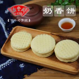 【奶香饼400g】 东北零食 饼干糕点