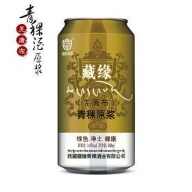 羌唐布·青稞酒原浆  最纯正的西藏传统青稞酒