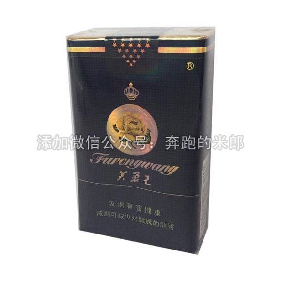 软盒蓝芙蓉王