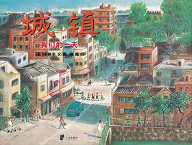 小林丰绘本——城镇 我们的一天