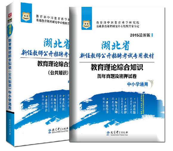 华图2015年湖北省教师招聘考试用书考编制教