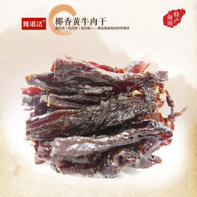 【南海网微商城】雅诺达 椰香牛肉干150g 海南特产