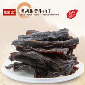 【南海网微商城】雅诺达 黑胡椒牛肉干150g 海南特产