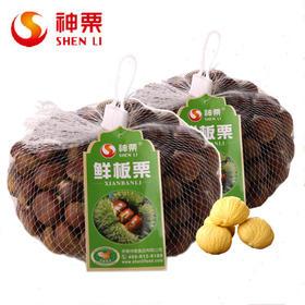 【有赞拼团】神栗生鲜板栗有机栗子2.5kg  原产地直供包邮