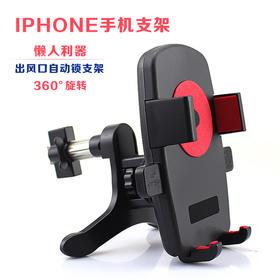 【桐续】[包邮]K002 手机支架 车载手机支架iphone6 plus三星小米通用 汽车空调出风口手机支架 通用